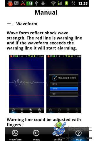 地震警报器截图4