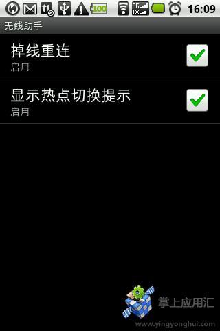 无线助手 工具 App-愛順發玩APP