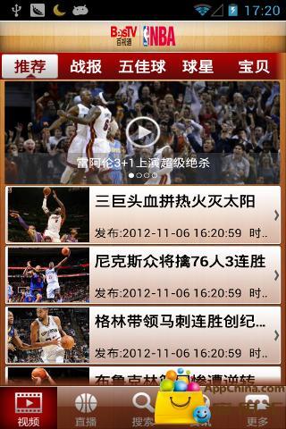 百视通NBA|玩媒體與影片App免費|玩APPs