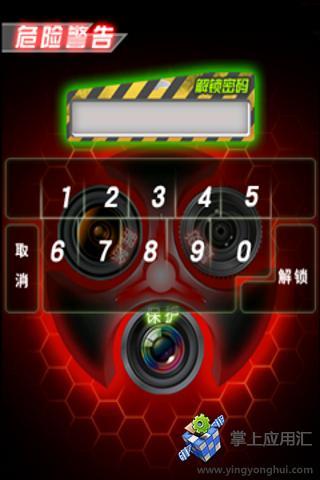 手机防盗报警器2011版