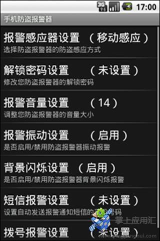 手机防盗报警器2011版截图1