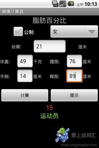 健康计算器 生活 App-癮科技App