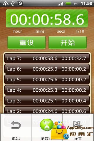 秒表与倒数计截图1
