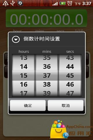 秒表与倒数计截图4