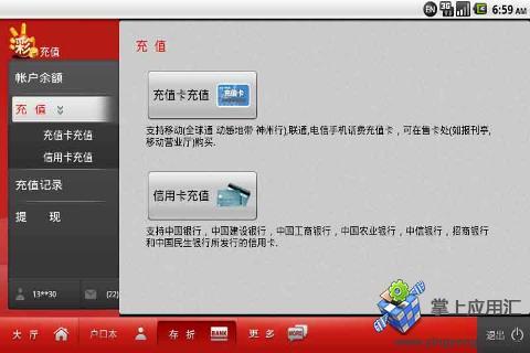 玩生活App|掌中彩 For Pad免費|APP試玩