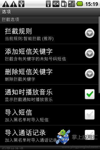 玩工具App 超级兔子手机安全卫士免費 APP試玩