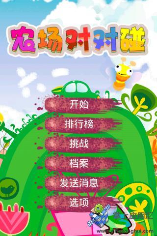 农场对对碰儿童节版