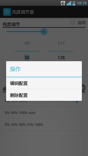 玩工具App 亮度调节器免費 APP試玩