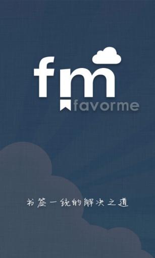 FavorMe网络书签