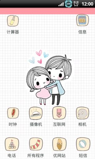 yoo主题-简笔画可爱情侣