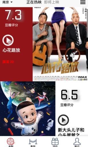 江苏天翼院线通 生活 App-癮科技App