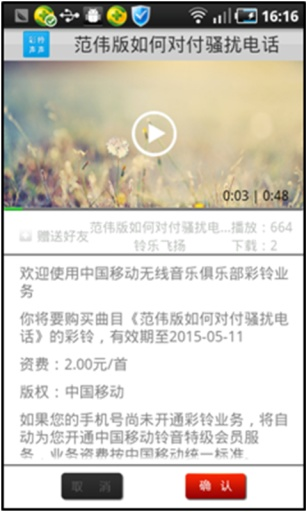 【免費媒體與影片App】彩铃声声-APP點子