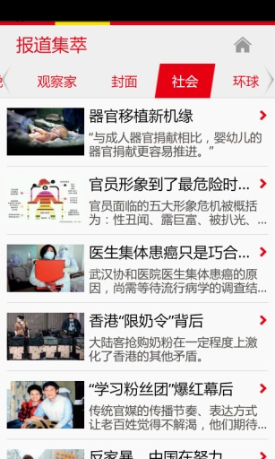 藝週刊-藝術人文誌- Android Apps on Google Play