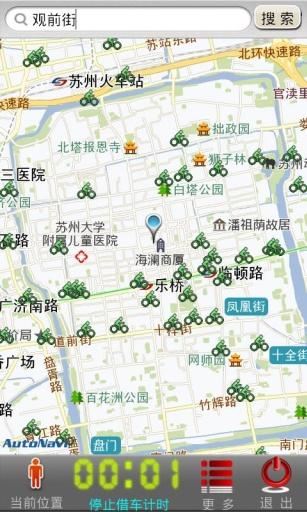 苏州公共自行车下载_苏州公共自行车安卓版下载