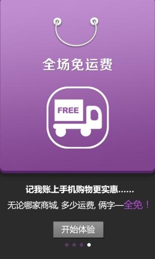 记我账上 購物 App-愛順發玩APP