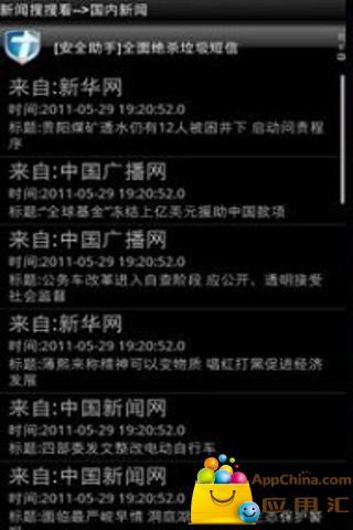 免費下載新聞APP|新闻搜搜看 app開箱文|APP開箱王