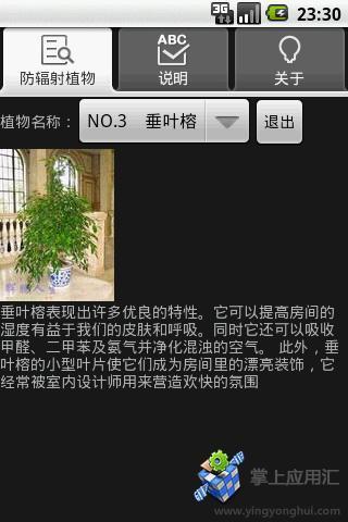 防辐射植物截图0