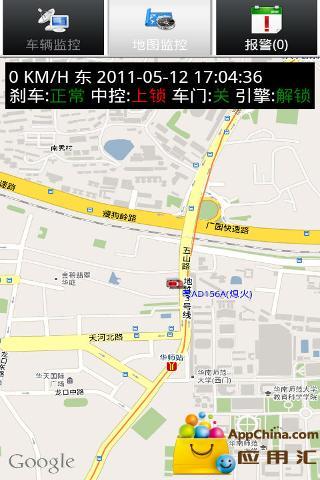 【免費生活App】超前GPS监控中心-APP點子