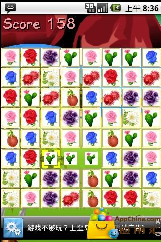 鲜花对对碰截图1