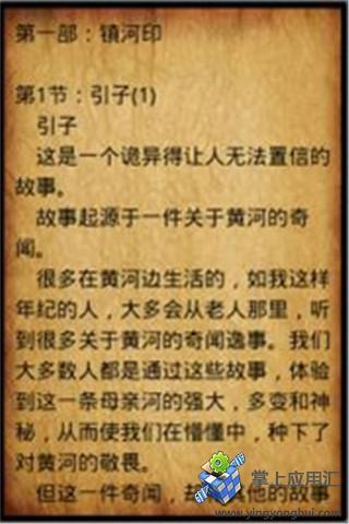 《黄河鬼棺》全集截图2