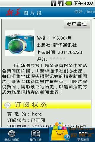 新华图片报 官方版