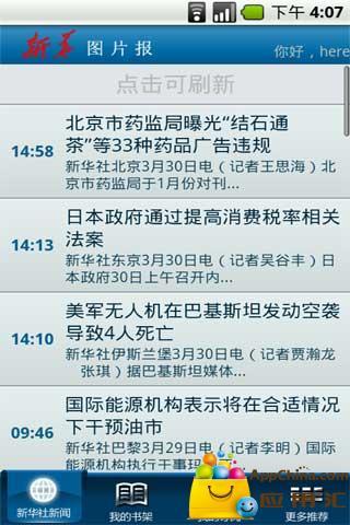 新华图片报 官方版截图1