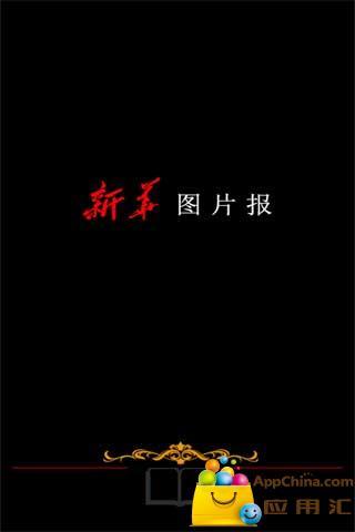 新华图片报 官方版截图3