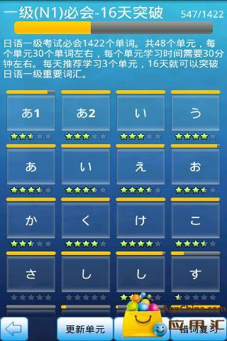听句子背单词 生產應用 App-愛順發玩APP