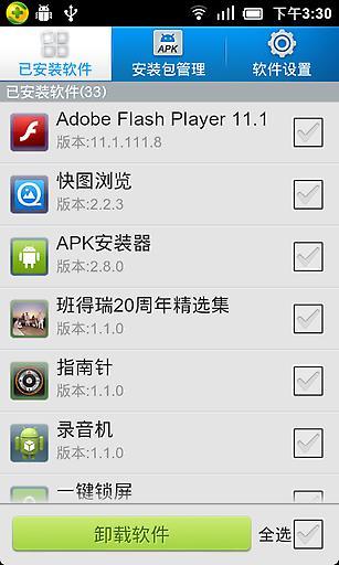APK安装器截图0