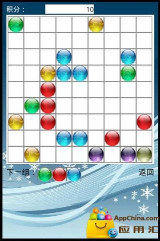彩色连珠截图2