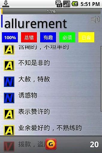 地铁背单词考研版截图3
