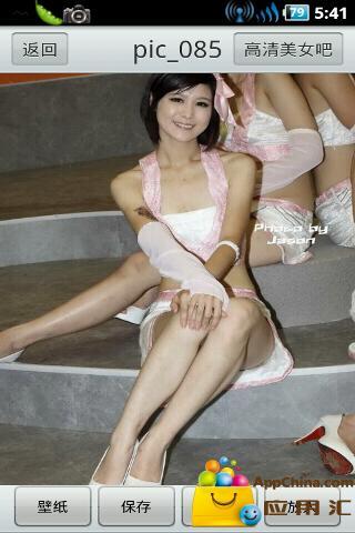 高清美女第八期之Chinajoy美女截图3