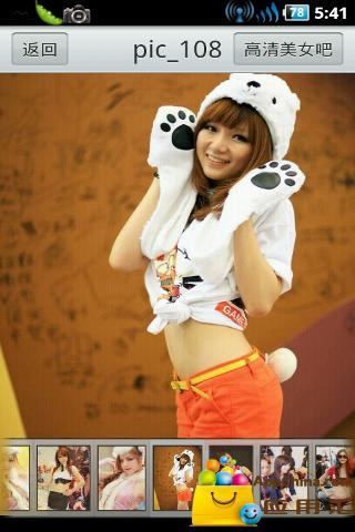 高清美女第八期之Chinajoy美女截图4