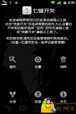 玩免費個人化APP|下載七键开关 app不用錢|硬是要APP