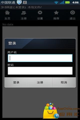 玩免費工具APP|下載3+3网盘 app不用錢|硬是要APP