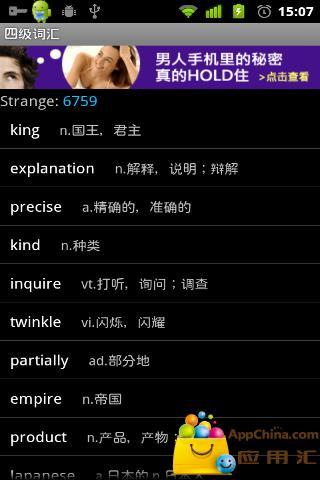 大学英语词汇随身记 生產應用 App-愛順發玩APP