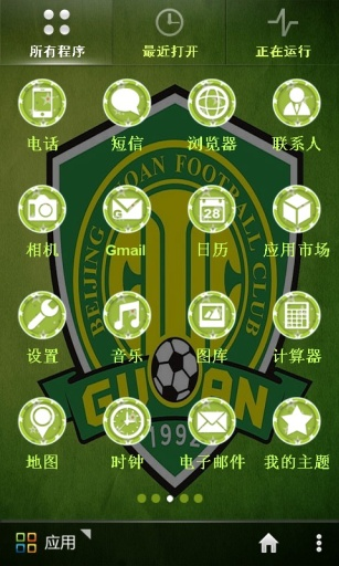 优雅绿国安 工具 App-癮科技App