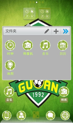 优雅绿国安 工具 App-愛順發玩APP