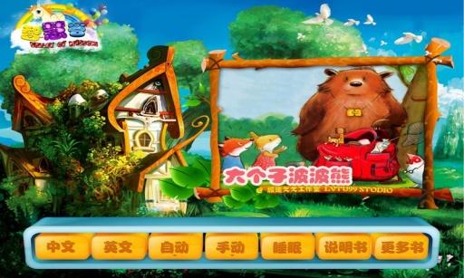 大个子波波熊 童话故事 智慧谷系列