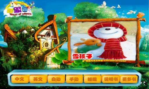 玩書籍App|雪孩子 童话故事 智慧谷系列免費|APP試玩