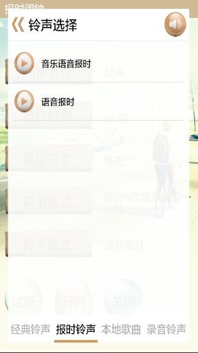 报时闹钟 生活 App-癮科技App