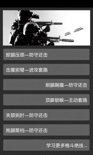 特警擒拿格斗|玩生活App免費|玩APPs