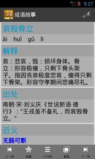 【破釜沉舟】意思_出处- 成语词典 - 成语大全
