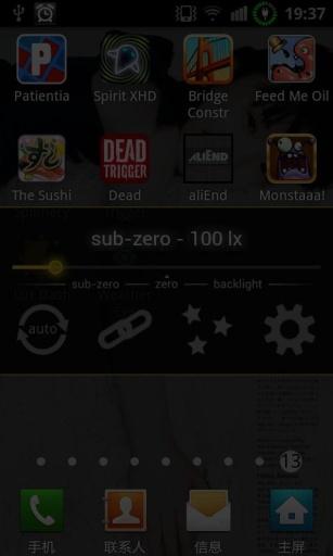 亮度自动调节截图2