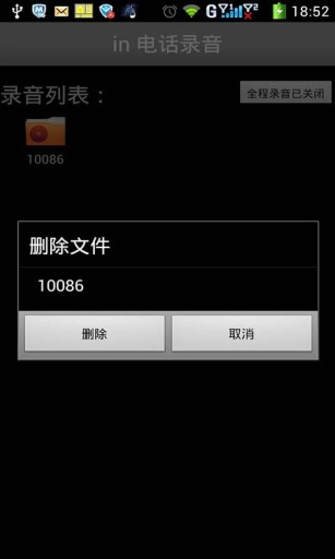 in电话录音 生活 App-癮科技App