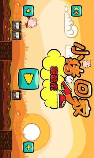 小猪回家跑酷单机游戏截图2