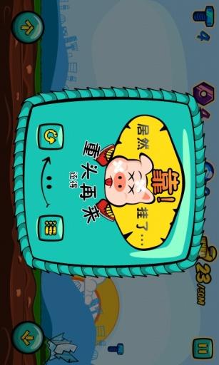 小猪回家跑酷单机游戏截图4