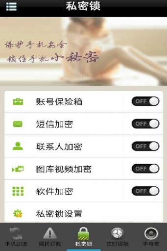 玩免費工具APP|下載手机控秘书(美女版) app不用錢|硬是要APP