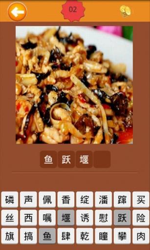 我爱猜图之川菜 益智 App-癮科技App