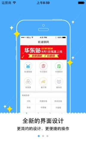 欧浦钢网2.0-移动版 新聞 App-愛順發玩APP